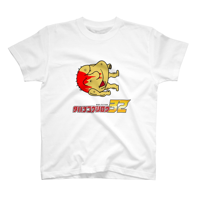 akira machildaのタバナコウシロウ32 T-shirts