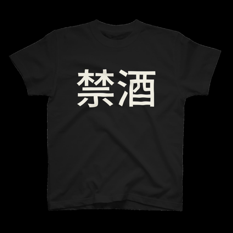 禁酒 Tシャツ