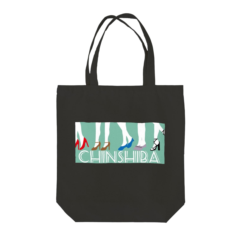 デリーのちんしば(ちんシバ) Tote bags