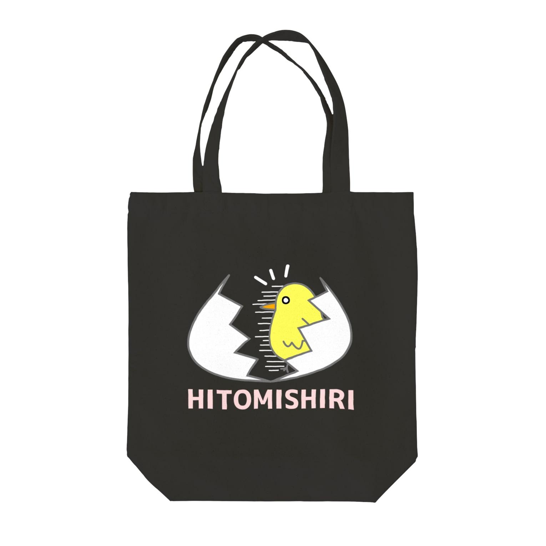 ぐずぐず夫の店の即人見知りヒヨコ2 Tote bags