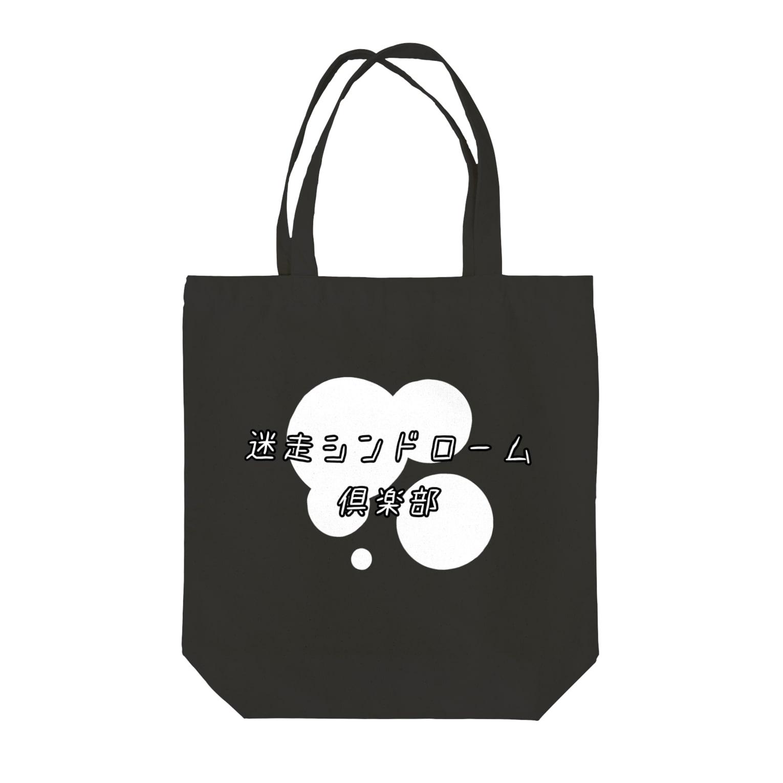 篠崎ベガスの迷走シンドローム倶楽部 Tote bags