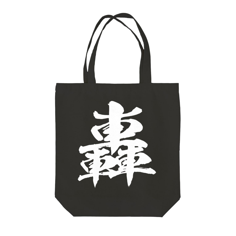 風天工房の轟(ゴウ)白 Tote bags