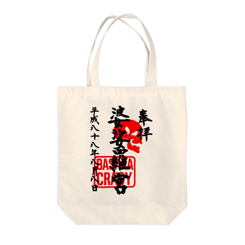 LUNARHOLIC STOREの<BASARACRACY>婆娑羅宮御朱印柄(平成ver.) Tote bags