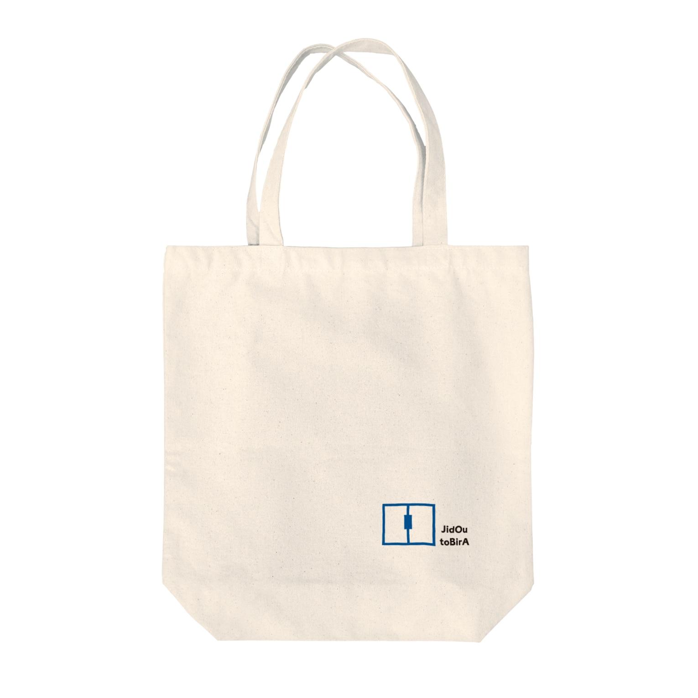 hiratamakiの自動扉 トート Tote bags