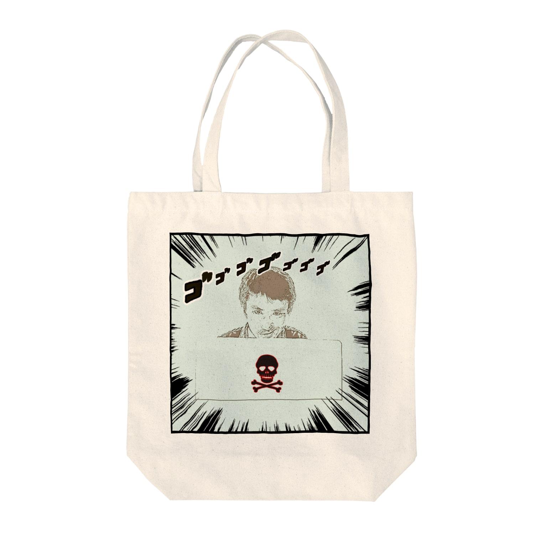Kengo Kitajimaのダーク良太(ドクロ) Tote bags