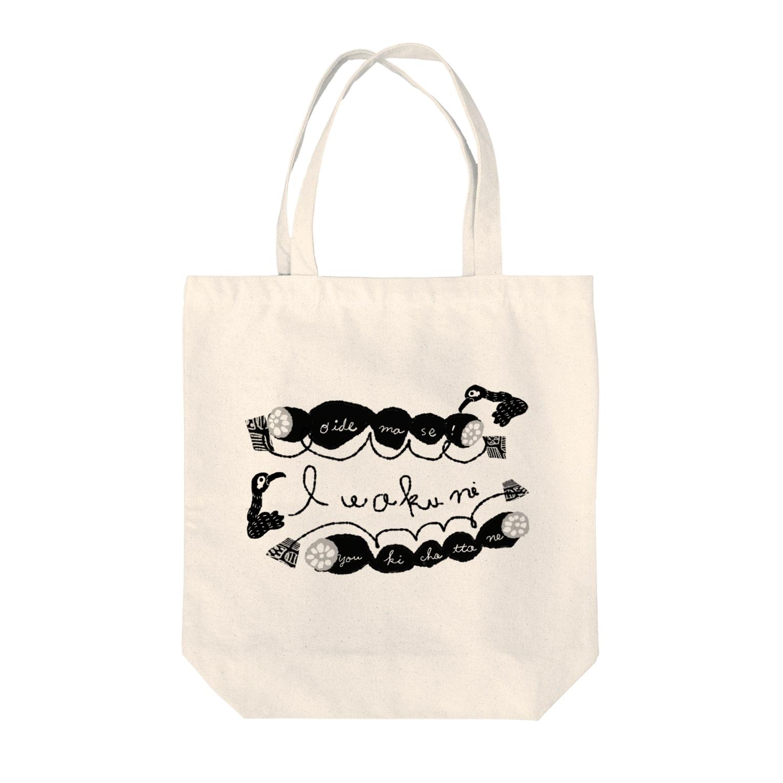 iccaのおいでませ岩国 Tote bags