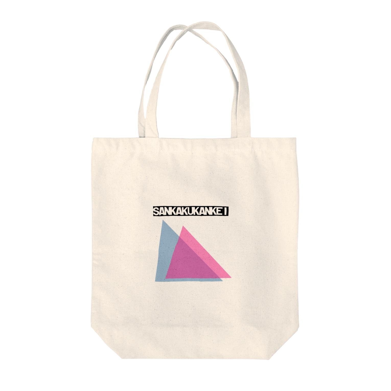 あのこの三角関係 Tote bags
