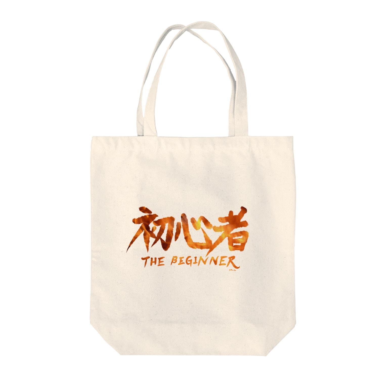 ふうりんのザ・初心者 Tote bags