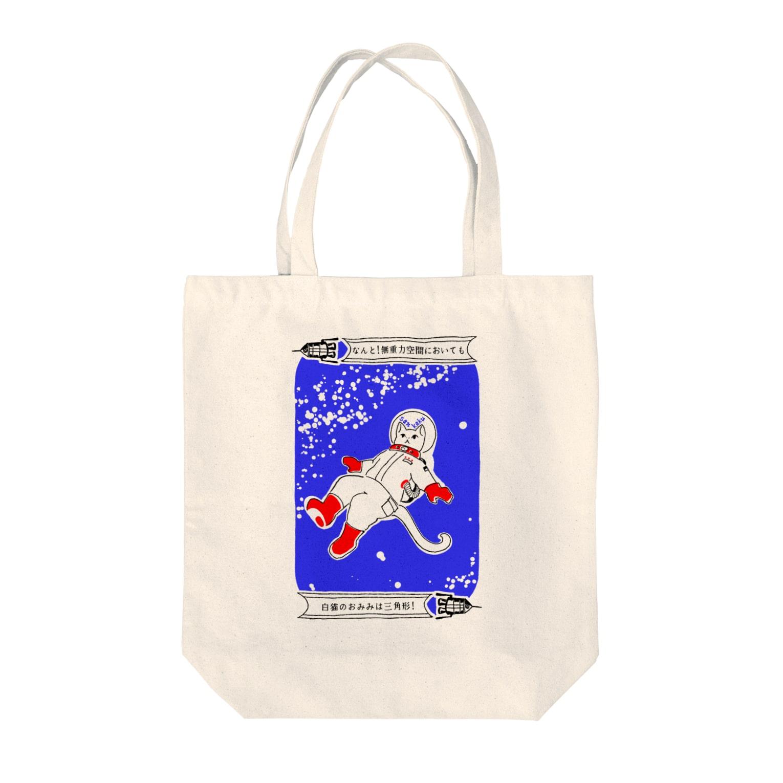 金星灯百貨店のなんと三角 無重力 Tote bags