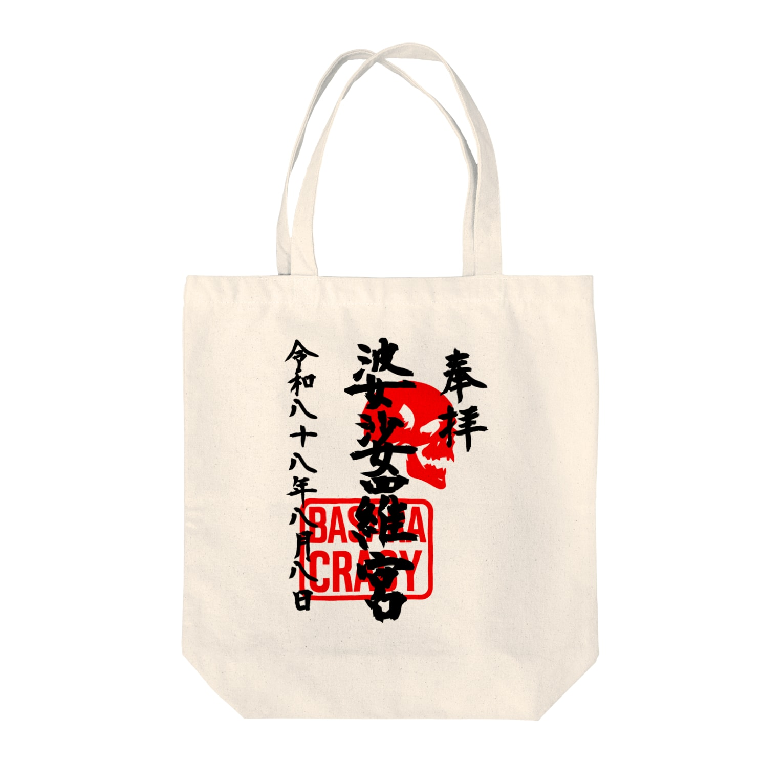 LUNARHOLIC STOREの<BASARACRACY>婆娑羅宮御朱印柄(令和末広がりver.) Tote bags
