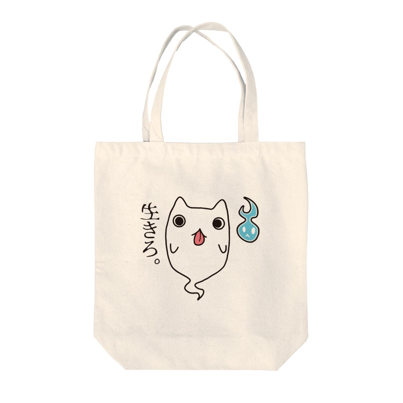 タキヲ@スタンプ販売「どうぶつくん」のおばけねこ。(生きろ) Tote bags