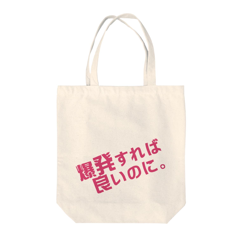 高瀬彩の爆発すれば良いのに pink Tote bags