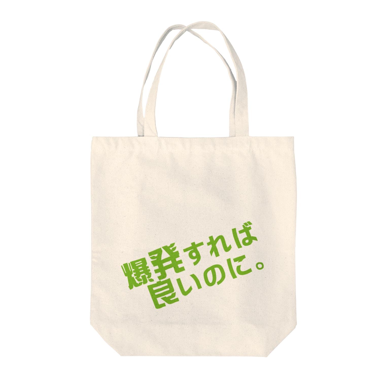 高瀬彩の爆発すれば良いのに green Tote bags