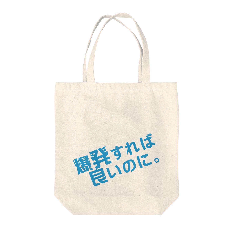 高瀬彩の爆発すれば良いのに blue Tote bags