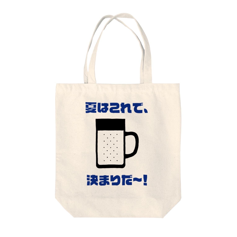 NOMAD-LAB The shopの夏はこれで、決まりだ~! Tote bags