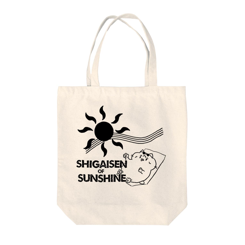 ぽなからこたもちのこたびちゃんシリーズ(太陽) Tote bags