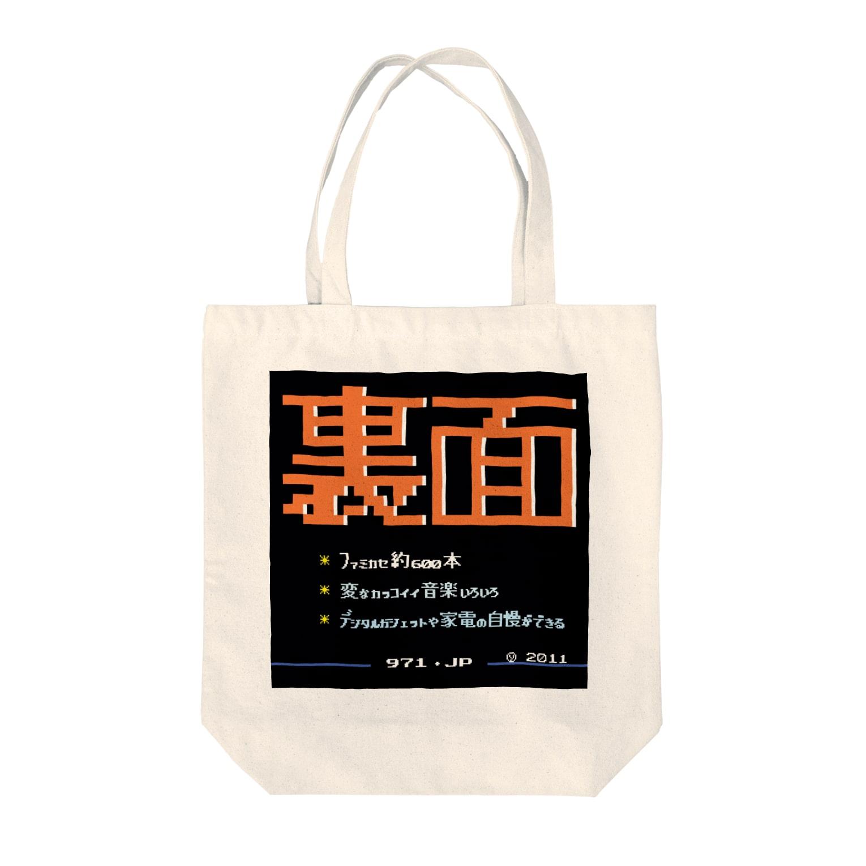 y971のBARウラメン Tote bags
