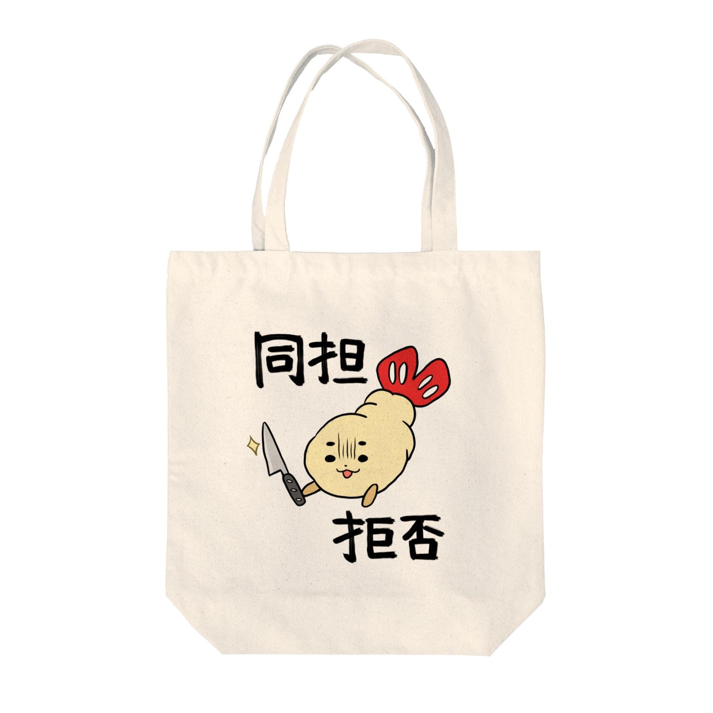 号泣の同担拒否 Tote bags