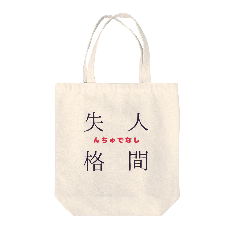 °ʚ✞ɞ°救済の方舟°ʚ✞ɞ°の人間失格(んちゅでなし) Tote bags