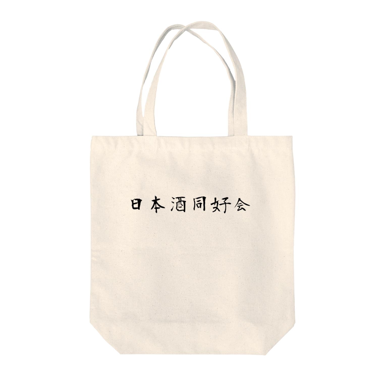 mkoakraen01の日本酒同好会 Tote bags