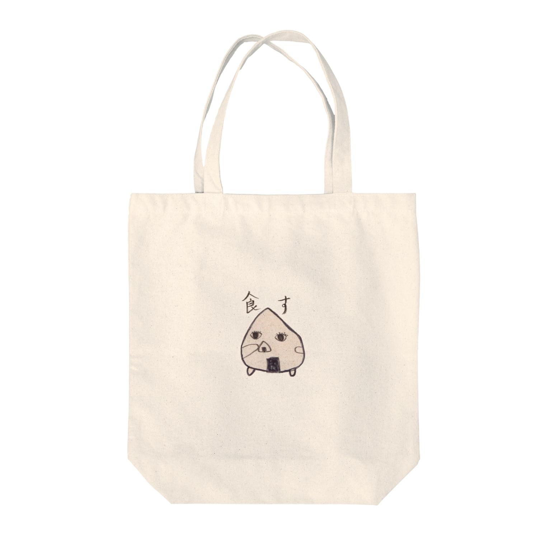 kinako55のおにぎりの食す! Tote bags