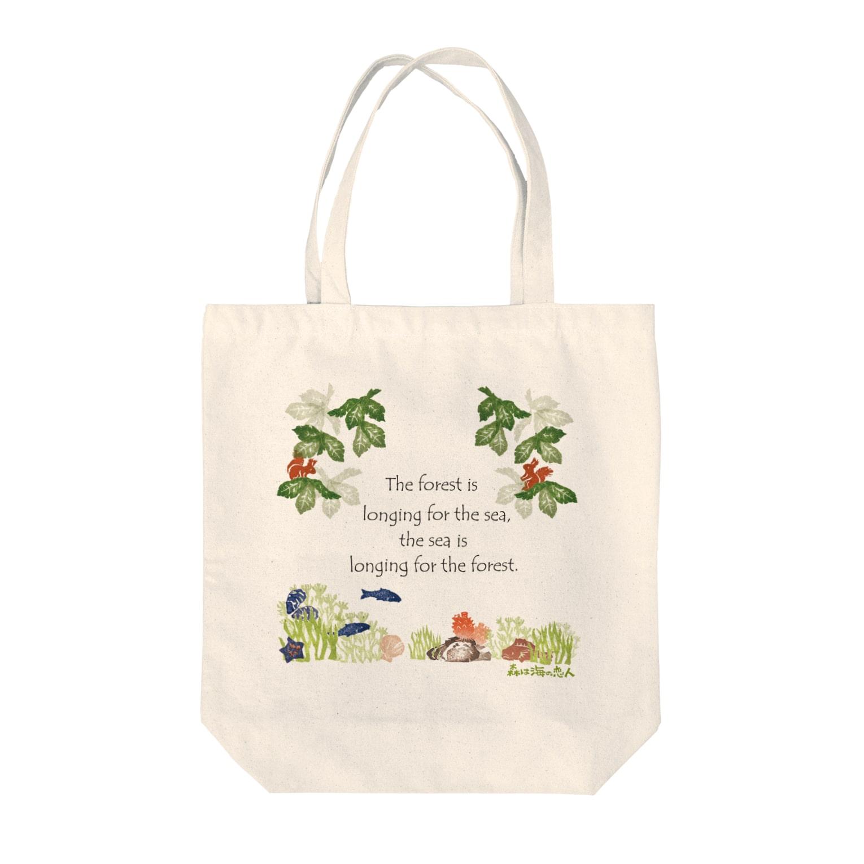haruの森は海の恋人寄付グッズ Tote bags