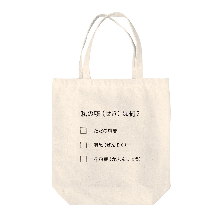 SANKAKU DESIGN STOREの私の咳は●●です。 Tote bags