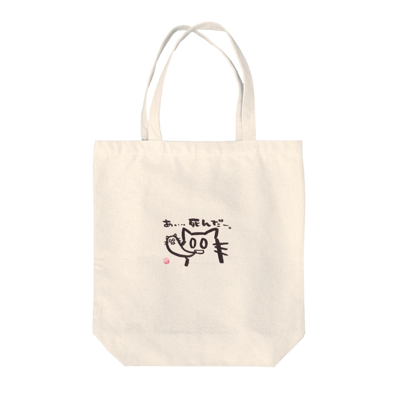 ショカ(=ФωФ=)ネコのお店 SUZURI支店のひまんがCat(あ、死んだ) Tote bags