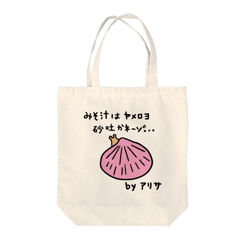 yukashanyのプライド高め設定のアサリ Tote bags