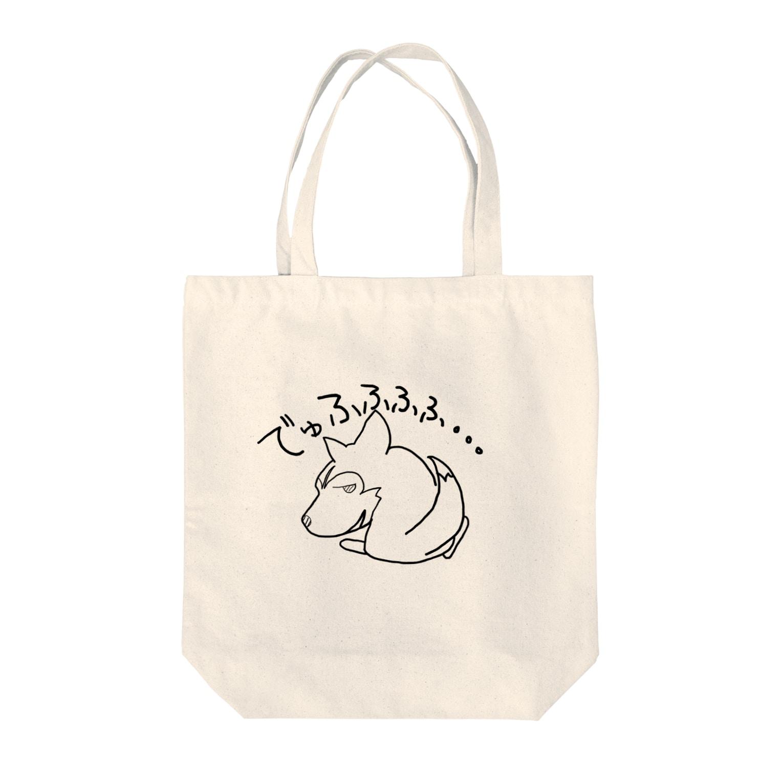 Dream Dog World 【夢犬】の笑うハスキー(ミントれすver) Tote bags