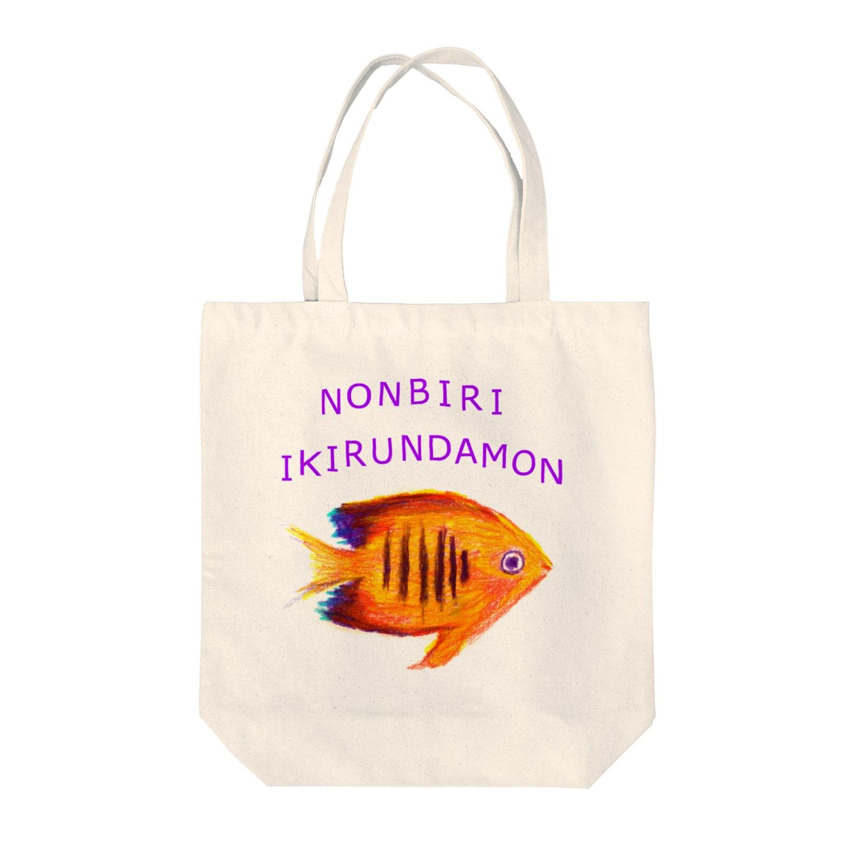 NIKORASU GOののんびり生きるんだもん Tote bags