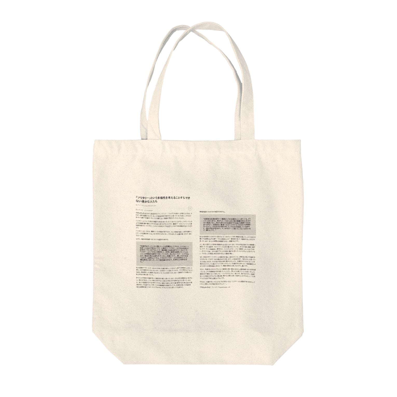 アシベズヘアの「ソリタリー」という多様性を考えることすらできない愚かな人たち Tote bags