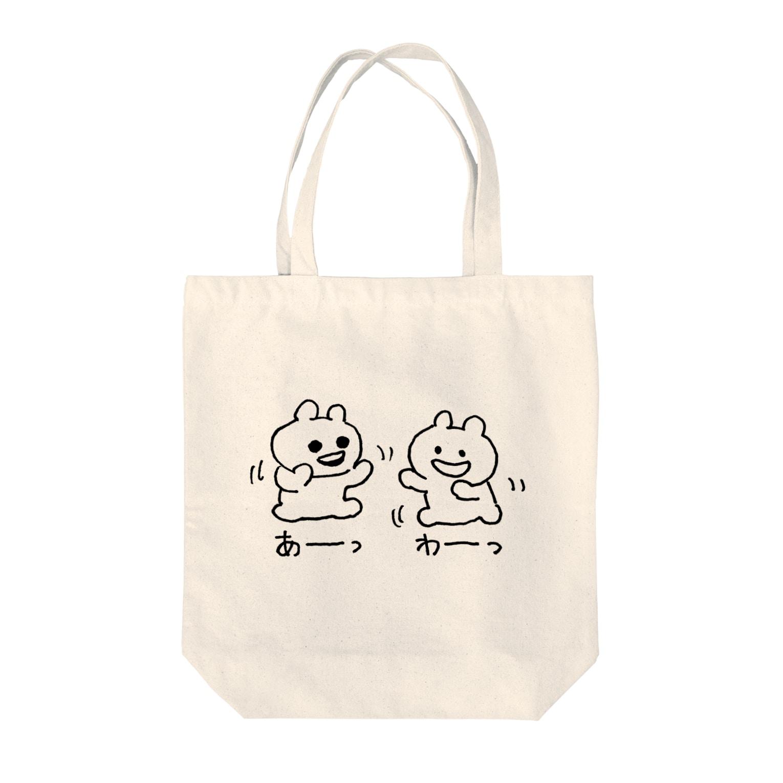 エナメルストア SUZURI店の今日もほどよくおしごとをした Tote bags
