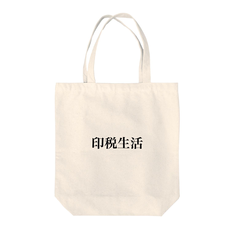 goodnightの夢の印税生活 Tote bags