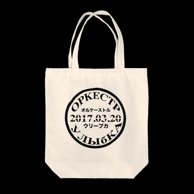 オルケーストル・ウリープカ記念グッズ(黒) トートバッグ