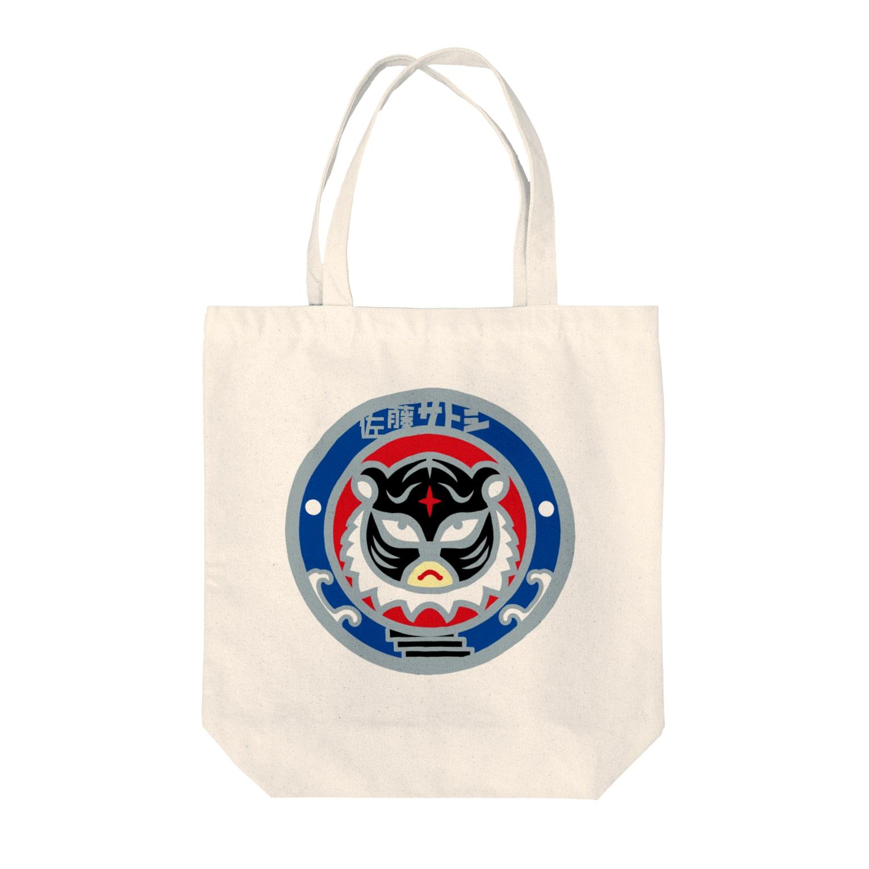 原田専門家のパ紋No.2927 佐藤 Tote bags