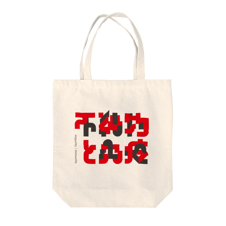 Alata Hasegawaの不純物と免疫グッズ Tote bags