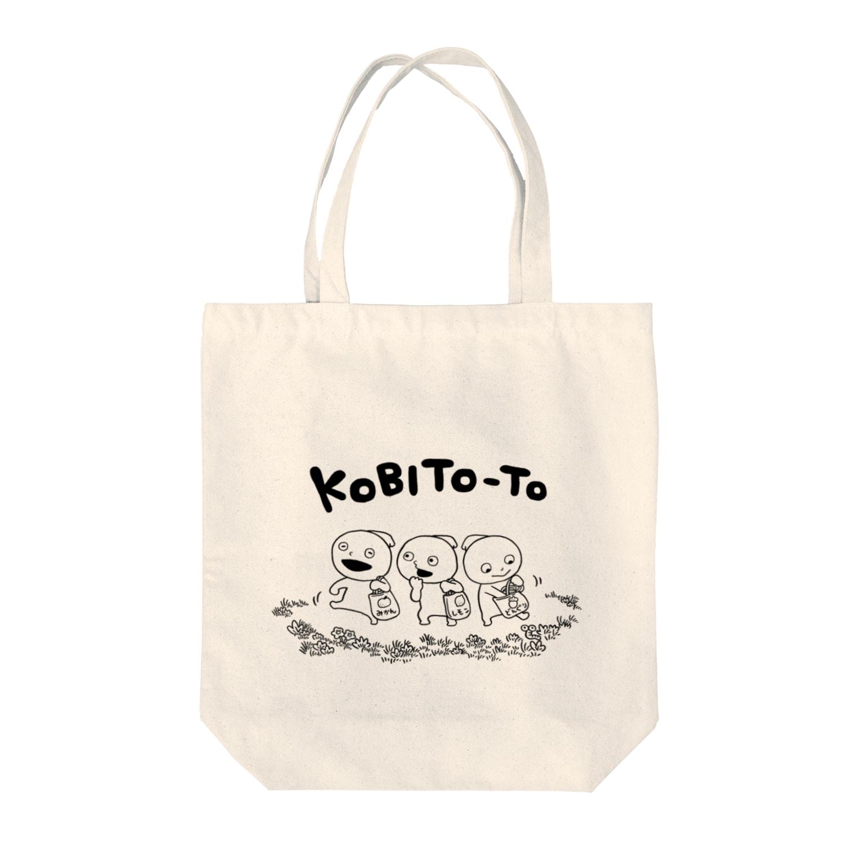 にしむらゆうじのこびとーと 〜おさんぽ編〜 Tote bags