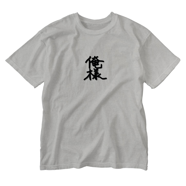 marimikkoの俺様のもの Washed T-shirts