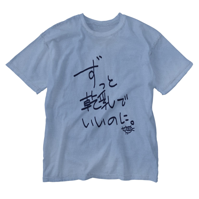 牛のTシャツ屋のずっと乾乳でいいのに。 Washed T-shirts
