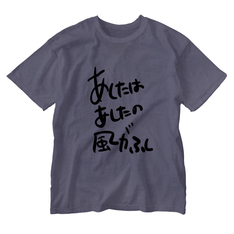 Souzen のあした風 Washed T-shirts