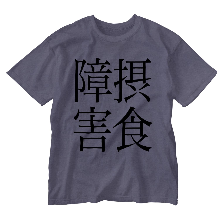 ナマコラブ💜👼🏻🦄🌈✨の摂食障害 ゲシュタルト崩壊 NAMACOLOVE Washed T-shirts
