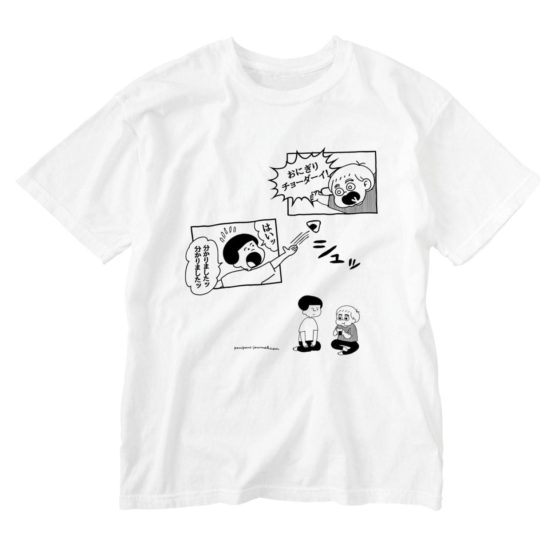 ぽにぽに通信ショップのおにぎりチョーダーイ! Washed T-shirts