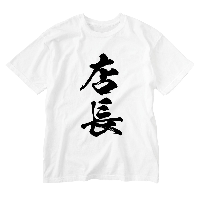 風天工房の店長(黒) Washed T-shirts