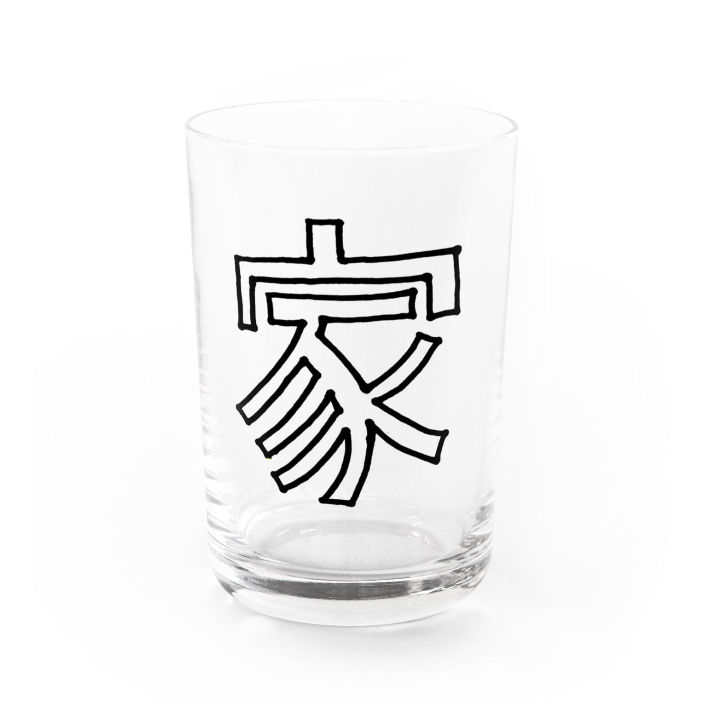 櫻田宗久の家 黒 Water Glass