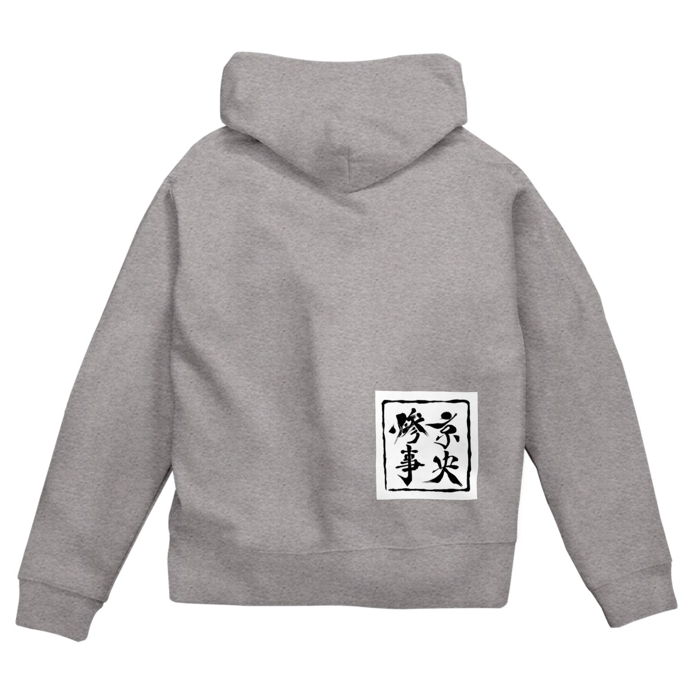ko3z -京央惨事-の京央惨事 Zip Hoodies