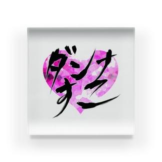 ダンナすこ(特別版) Acrylic Block