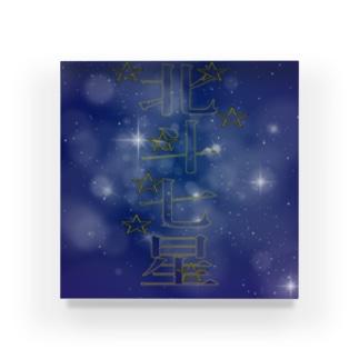 北斗七星(パターン2) アクリルブロック