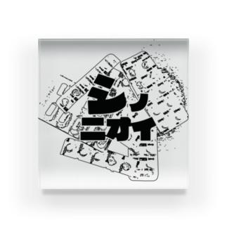 シノニオイ Acrylic Block