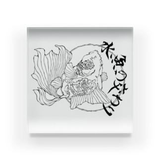 水魚の交わり Acrylic Block